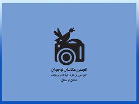 منتخبان لرستانی سومین آفرین واره عکس«من سالم و خوشحالم» معرفی شدند
