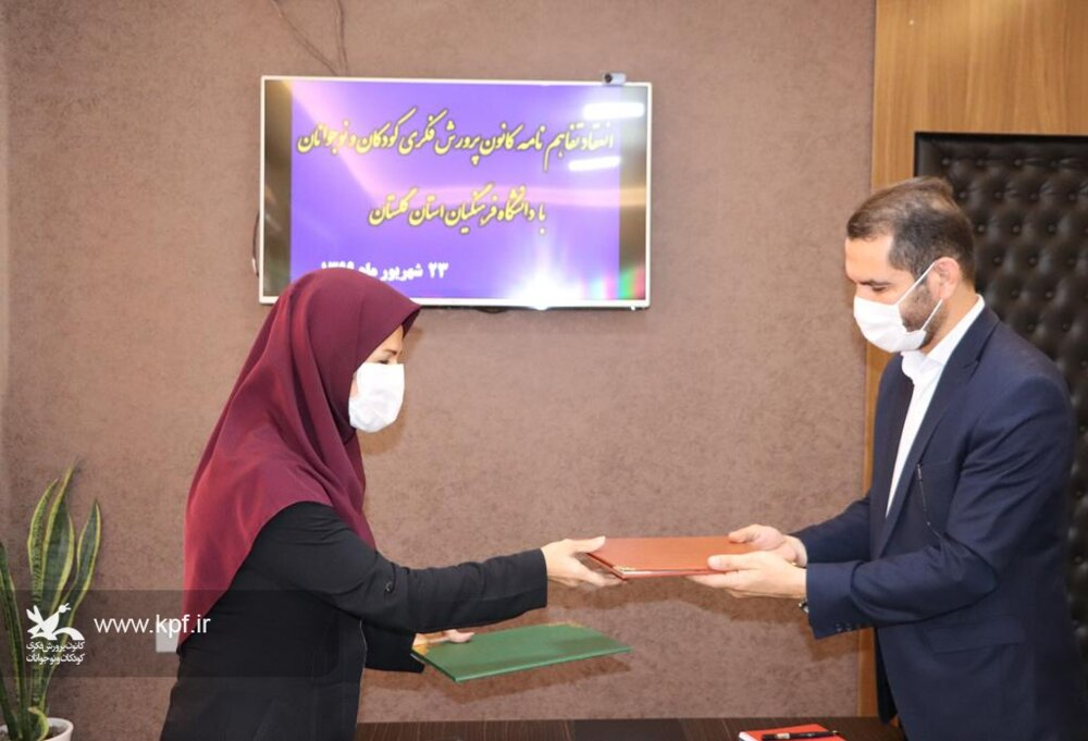 امضای تفاهمنامه همکاری میان کانون پرورش فکری کودکان و نوجوانان گلستان و دانشگاه فرهنگیان