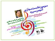 سومین نشست مجازی انجمن سرود کانون خوزستان برگزار میشود