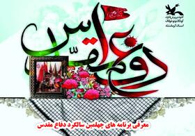 ویژهبرنامههای چهلمین سالگرد هفته دفاع مقدس کانون استان کرمانشاه اعلام شد