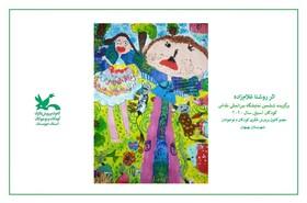دو جایزه نمایشگاه بینالمللی نقاشی کودکان آسیایی به کودکان خوزستانی رسید