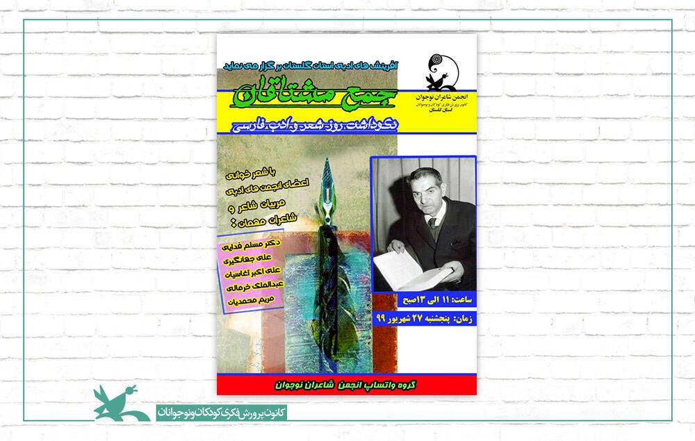 «جمع مشتاقان» شعر و ادب فارسی در کانون پرورش فکری گلستان