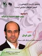 پنجمین نشست انجمن هنرهای نمایشی کانون استان اردبیل