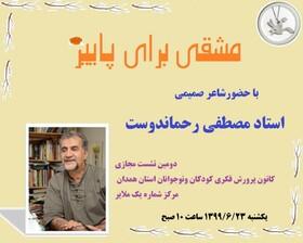 مصطفی رحماندوست در جمع مجازی اعضا ادبی کانون پرورش فکری استان همدان