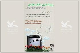 کانون پرورش فکری خوزستان رویداد هنری تئاتر سایهای برگزار میکند