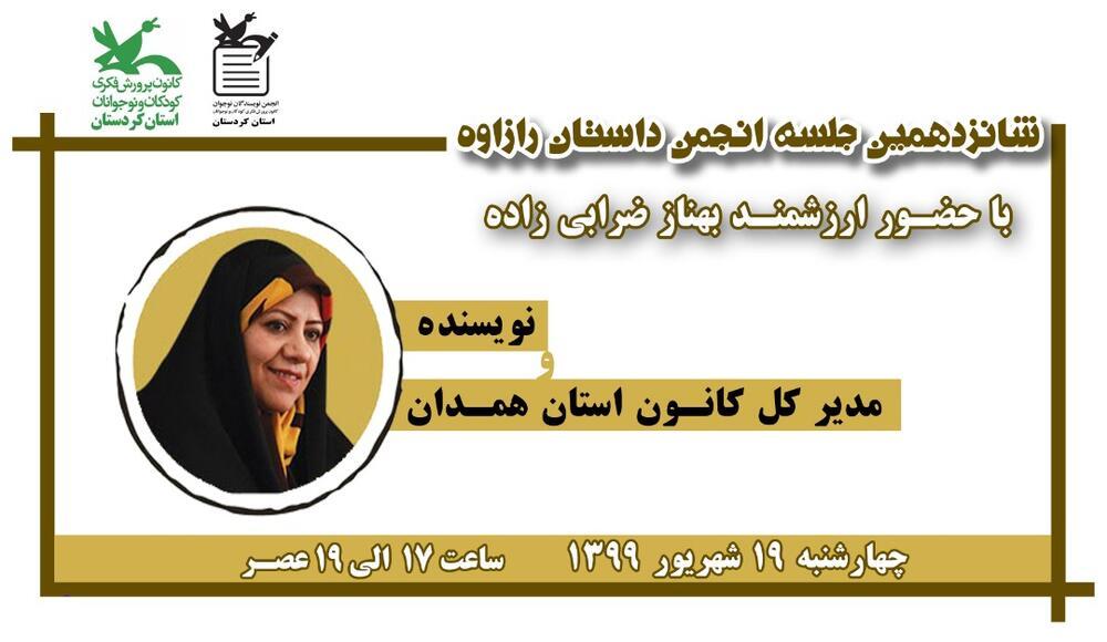 همسنگری واژه ها ی عاشق در انجمن داستان رازوه استان کردستان
