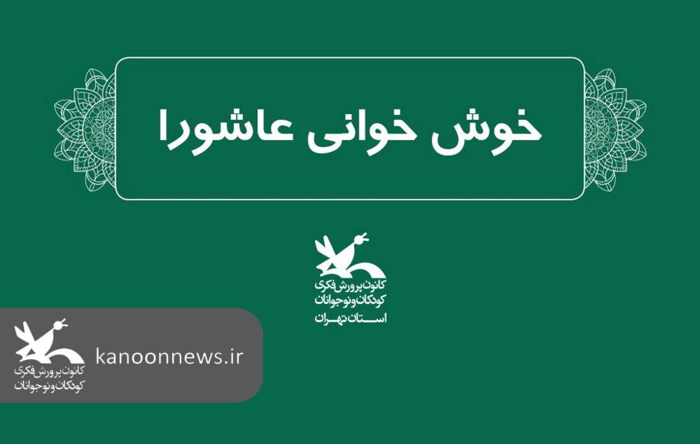 بربیرق سرخ خورشید محور خوش خوانی مراکز استان تهران