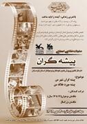 فراخوان مهرواره عکاسی استانی پیشه گران منتشر شد