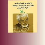 بزرگداشت روز شعر و ادب فارسی در مراکز کانون پرورش فکری آذربایجانغربی