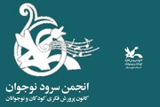 سومین نشست انجمن سرود کانون خوزستان مجازی برگزار شد