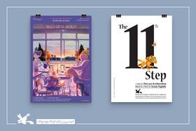 پویانمایی «قدم یازدهم» به جشنواره ایندیفست کرهجنوبی راه یافت