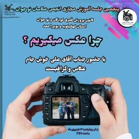 برگزاری پنجمین نشست مجازی انجمن عکاسان نوجوان کانون کهگیلویه و بویراحمد