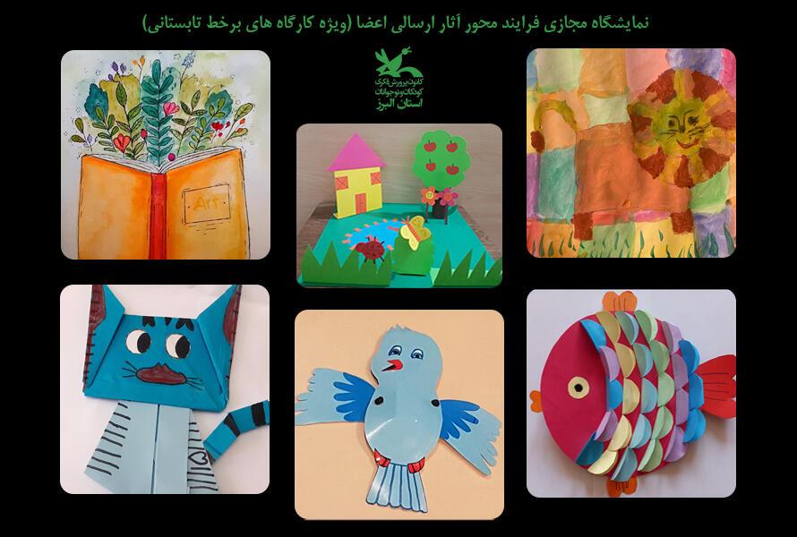 گشایش نمایشگاه مجازی فرآیندی آثار کارگاههای برخط تابستانی در کانون البرز