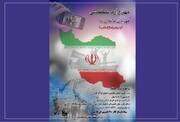 مهرواره عکس «قهرمان خانه ما» در استان خوزستان آغاز به کار کرد