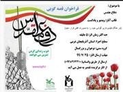 انتشار فراخوان قصه گویی با موضوع دفاع مقدس در کانون آذربایجانغربی