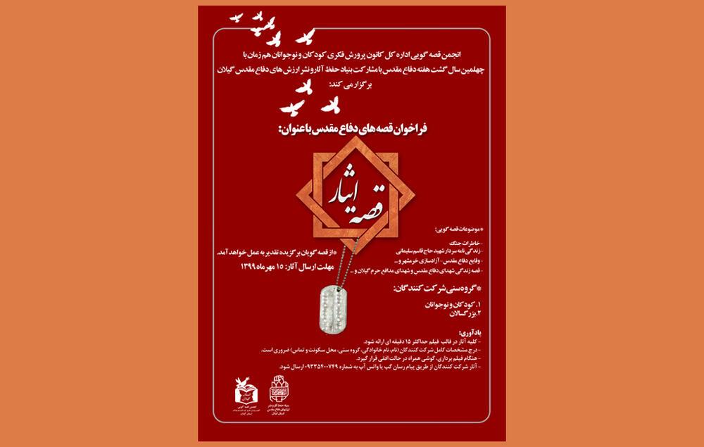 فراخوان «قصهی ایثار» منتشرشد