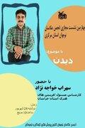 چهارمین نشست انجمن عکاسان نوجوان در استان مرکزی