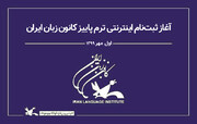 ثبتنام اینترنتی ترم پاییز کانون زبان ایران از اول مهر آغاز شد