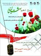 شاعران کودک ایلام و کرمانشاه برای دفاع مقدس شعرخوانی کردند