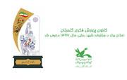 کانون پرورش فکری گلستان، استان برتر در جشنواره شهید رجایی سال ۱۳۹۷ معرفی شد