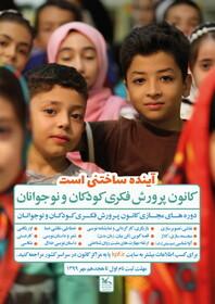 پوستر ثبت نام کارگاههای تابستانی کانون استان اردبیل-1399