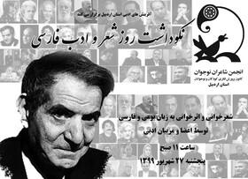 روز شعر و ادب فارسی (روز بزرگداشت استاد سیدمحمد حسین شهریار)