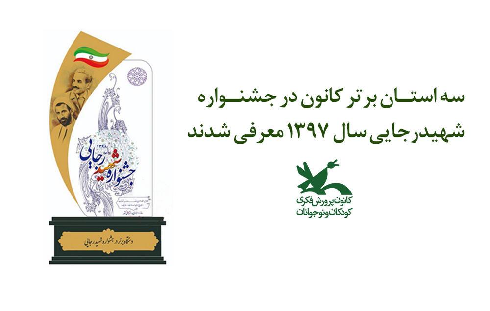 معرفی کانونهای برتر کشور در جشنواره شهید رجائی / رتبه دوم به گیلان رسید