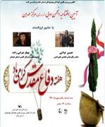 انجمن ادبی کانون ایلام در شهرستان مهران افتتاح شد