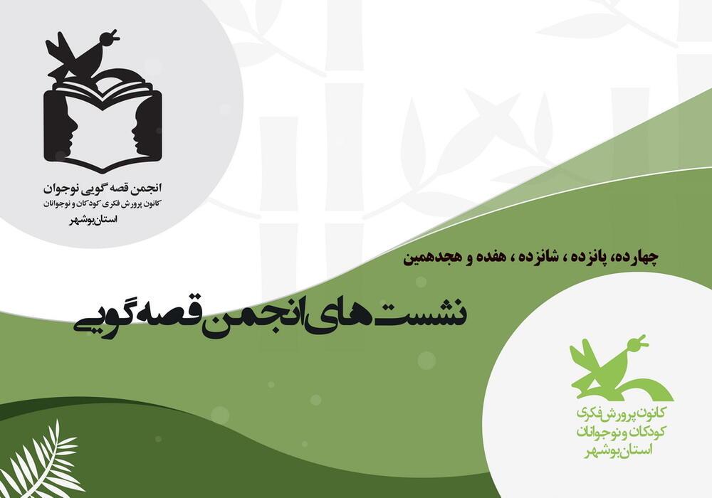 پنج نشست انجمن قصه گویی کانون استان بوشهر برگزار شد