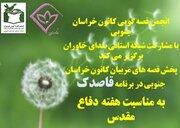 پخش قصه های مربیان کانون از رادیو خراسان جنوبی