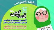 آغاز دور سوم نخستین پویش استانی قصه گویی