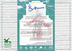 نخستین جشنواره نقالی سیمرغ در مازندران برگزار می شود
