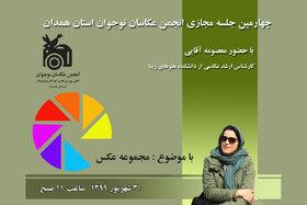 چهارمین جلسه انجمن عکاسان نوجوان استان همدان برگزار شد