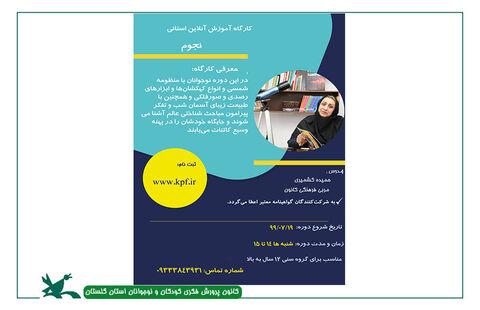 آغاز ثبتنام کارگاههای مجازی ترم پاییز کانون پرورش فکری گلستان از اول مهرماه