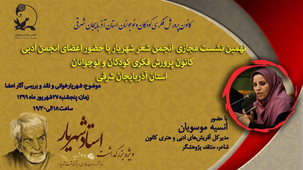 نهمین نشست مجازی انجمن شعر شهریار تبریز با حضور انسیه موسویان