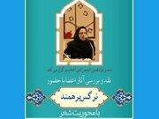 صد و یازدهمین انجمن ادبی آفتاب