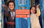 ثبتنام کارگاههای برخط ویژه کودکان آغاز شد