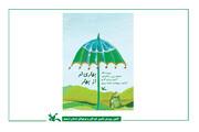 انتشار کتاب «بهاریتر از بهار» مجموعه آثار اعضای ادبی و مکاتبهای کانون استان اردبیل