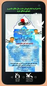 ستارههای بیغروب، همراه کودکان و نوجوانان زنجانی در هفته دفاع مقدس
