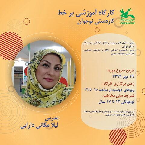 عناوین کارگاه های مجازی بر خط استان تهران