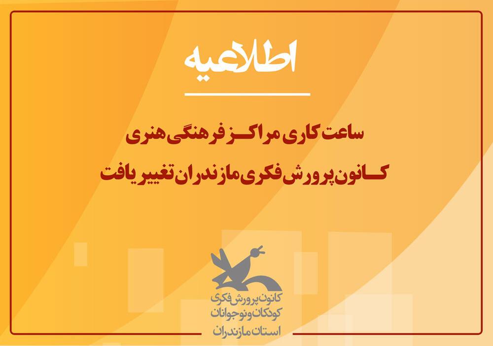 ساعت کاری  مراکز فرهنگی هنری کانون پرورش فکری مازندران تغییر یافت