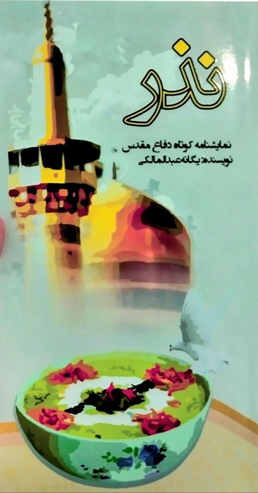 از کتاب کارشناس هنری کانون پرورش فکری استان کرمانشاه رونمایی شد