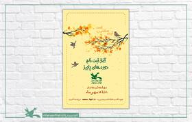 برگزاری دورههای «خوانش متون کلاسیک ادبی» در کانون