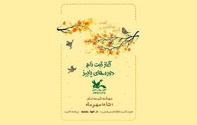 ثبتنام کارگاههای مجازی فرهنگی، هنری، ادبی کانون استان بوشهر آغاز شد