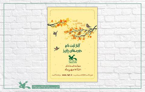 معرفی کارگاه های مجازی فصل پاییز در کانون استان بوشهر