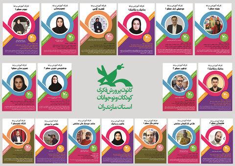 عناوین کارگاه های مجازی بر خط استان مازندران