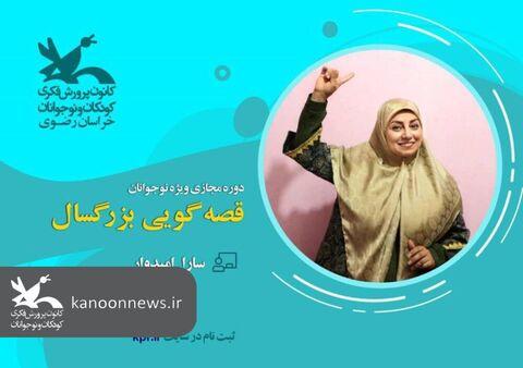 معرفی کارگاه های مجازی فصل پاییز در کانون خراسان رضوی