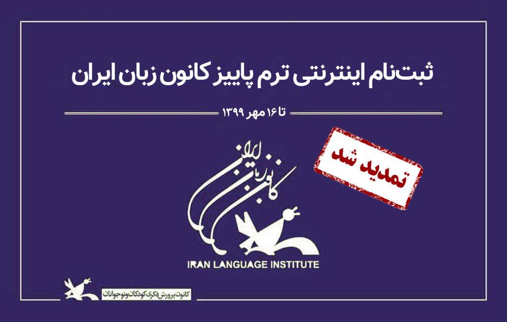 تمدید ثبتنام ترم پاییز کانون زبان ایران تا ۱۶ مهر ۱۳۹۹