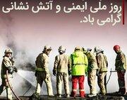 بزرگداشت روز آتشنشان در مراکز فرهنگیهنری کانون سیستان و بلوچستان