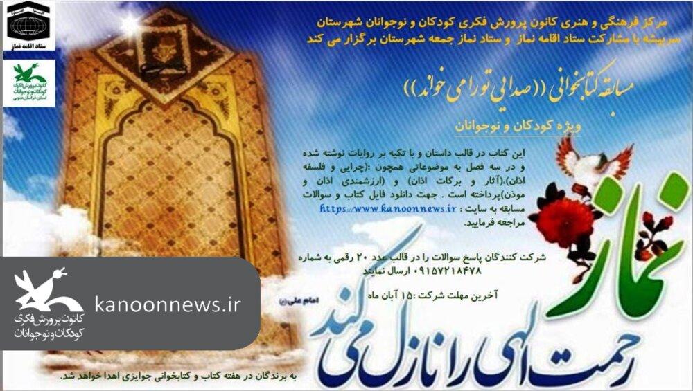 برگزاری مسابقه کتابخوانی صدایی که تو را می خواند در کانون شهرستان سربیشه